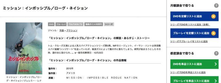 TSUTAYA ミッション:インポッシブル/ローグ・ネイション