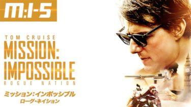 映画「ミッション:インポッシブル/ローグ・ネイション」(字幕/吹き替え)の動画をフルで無料視聴する方法!