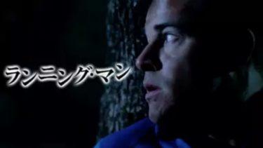 映画「ランニング・マン」(字幕/吹き替え)の動画をフルで無料視聴する方法!