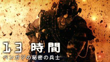 映画「13時間 ベンガジの秘密の兵士」(字幕/吹き替え)の動画をフルで無料視聴する方法!