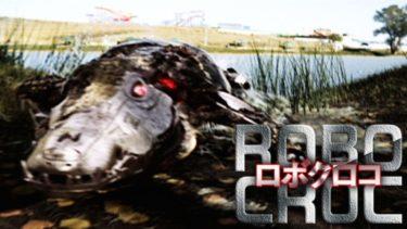 映画「ロボクロコ」(字幕/吹き替え)の動画をフルで無料視聴する方法!