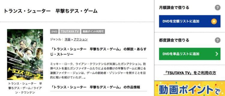 トランス・シューター 早撃ちデス・ゲーム