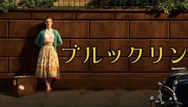 映画「ブルックリン」(字幕/吹き替え)の動画をフルで無料視聴する方法!