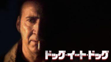 映画「ドッグ・イート・ドッグ」(字幕/吹き替え)の動画をフルで無料視聴する方法!