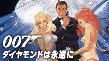 映画「007/ダイヤモンドは永遠に」(字幕/吹き替え)の動画をフルで無料視聴する方法!
