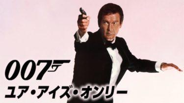 映画「007/ユア・アイズ・オンリー」(字幕/吹き替え)の動画をフルで無料視聴する方法!