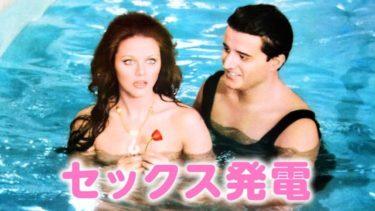 映画「セックス発電」(字幕/吹き替え)の動画をフルで無料視聴する方法!