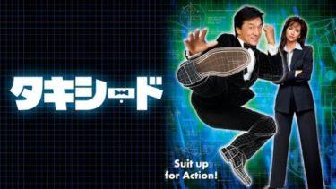 映画「タキシード」(字幕/吹き替え)の動画をフルで無料視聴する方法!