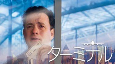 映画「ターミナル」(字幕/吹き替え)の動画をフルで無料視聴する方法!