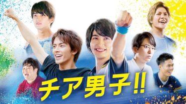 映画「チア男子!!」の動画をフルで無料視聴する方法!