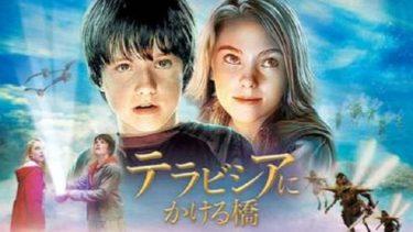 映画「テラビシアにかける橋」(字幕/吹き替え)の動画をフルで無料視聴する方法!