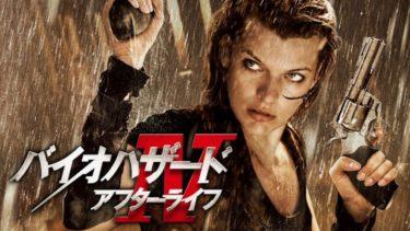 映画「バイオハザードIV アフターライフ」(字幕/吹き替え)の動画をフルで無料視聴する方法!
