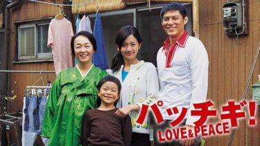 映画「パッチギ! LOVE&PEACE」の動画をフルで無料視聴する方法!