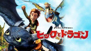 映画「ヒックとドラゴン」(字幕/吹き替え)の動画をフルで無料視聴する方法!