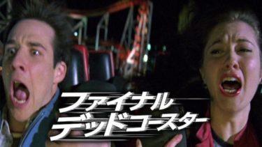 映画「ファイナル・デッドコースター」(字幕/吹き替え)の動画をフルで無料視聴する方法!