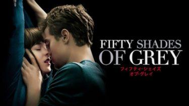 映画「フィフティ・シェイズ・オブ・グレイ」(字幕/吹き替え)の動画をフルで無料視聴する方法!