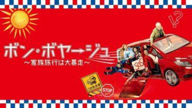 映画「ボン・ボヤージュ~家族旅行は大暴走~」(字幕/吹き替え)の動画をフルで無料視聴する方法!