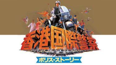 映画「ポリス・ストーリー/香港国際警察」(字幕/吹き替え)の動画をフルで無料視聴する方法!