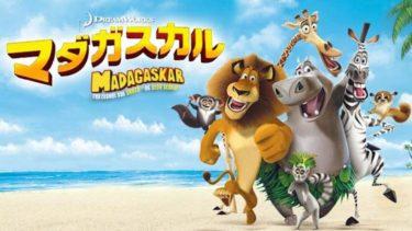 映画「マダガスカル」(字幕/吹き替え)の動画をフルで無料視聴する方法!