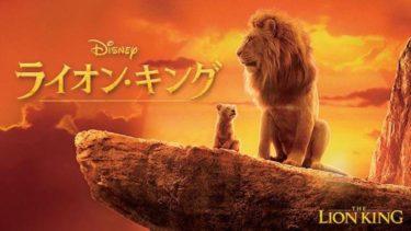 映画「ライオンキング」(字幕/吹き替え)の動画をフルで無料視聴する方法!