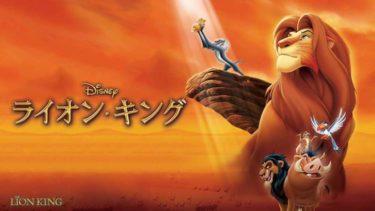 映画「ライオン・キング」(字幕/吹き替え)の動画をフルで無料視聴する方法!