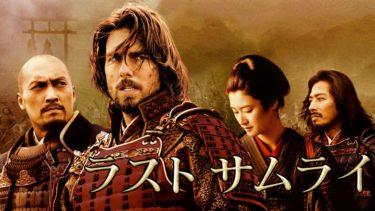 映画「ラストサムライ」(字幕/吹き替え)の動画をフルで無料視聴する方法!