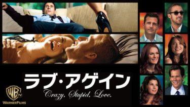 映画「ラブ・アゲイン」(字幕/吹き替え)の動画をフルで無料視聴する方法!