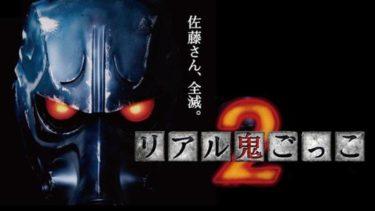 映画「リアル鬼ごっこ2」の動画をフルで無料視聴する方法!