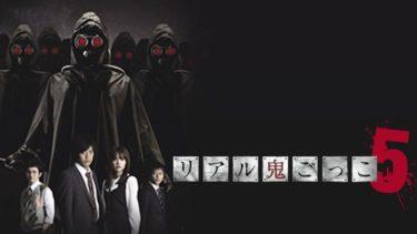 映画「リアル鬼ごっこ5」の動画をフルで無料視聴する方法!