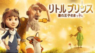 映画「リトルプリンス 星の王子さまと私」(字幕/吹き替え)の動画をフルで無料視聴する方法!