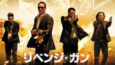 映画「リベンジ・ガン」(字幕/吹き替え)の動画をフルで無料視聴する方法!