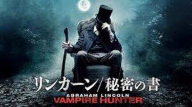 映画「リンカーン/秘密の書」(字幕/吹き替え)の動画をフルで無料視聴する方法!