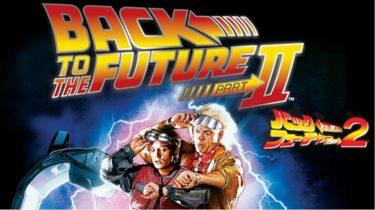 映画「バック・トゥ・ザ・フューチャーPART2」(字幕/吹き替え)の動画をフルで無料視聴する方法!