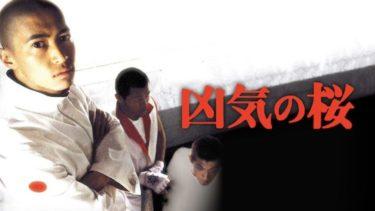 映画「凶気の桜」の動画をフルで無料視聴する方法!