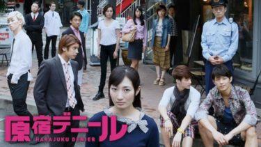 映画「原宿デニール」の動画をフルで無料視聴する方法!