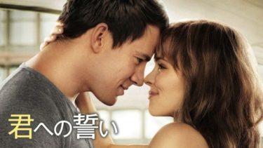 映画「君への誓い」(字幕/吹き替え)の動画をフルで無料視聴する方法!