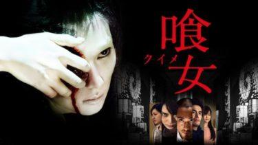 映画「喰女 ―クイメ―」の動画をフルで無料視聴する方法!