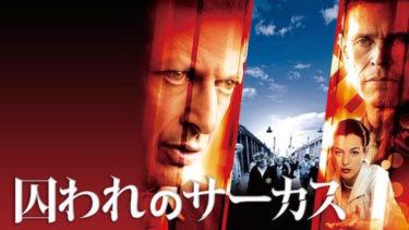 映画「囚われのサーカス」(字幕/吹き替え)の動画をフルで無料視聴する方法!