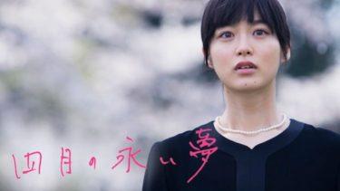 映画「四月の永い夢」の動画をフルで無料視聴する方法!