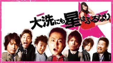 映画「大洗にも星はふるなり」の動画をフルで無料視聴する方法!