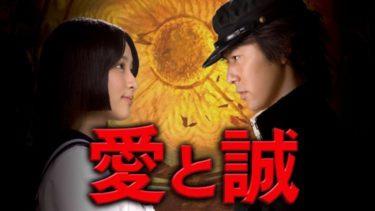 映画「愛と誠」の動画をフルで無料視聴する方法!