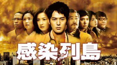 映画「感染列島」の動画をフルで無料視聴する方法!