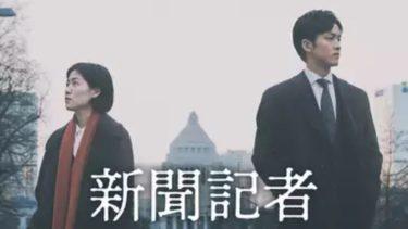 映画「新聞記者」の動画をフルで無料視聴する方法!