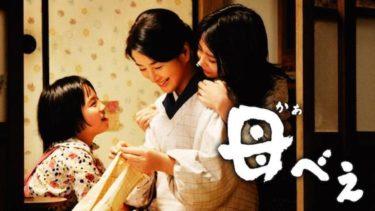 映画「母べえ」の動画をフルで無料視聴する方法!