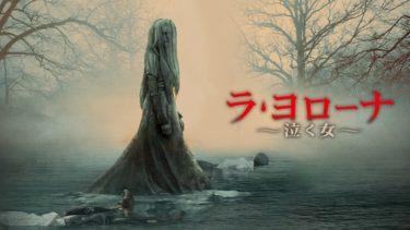 映画「ラ・ヨローナ ~泣く女~」(字幕/吹き替え)の動画をフルで無料視聴する方法!