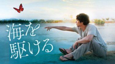 映画「海を駆ける」の動画をフルで無料視聴する方法!