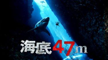 映画「海底47m」(字幕/吹き替え)の動画をフルで無料視聴する方法!