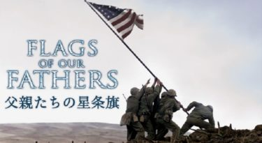 映画「父親たちの星条旗」(字幕/吹き替え)の動画をフルで無料視聴する方法!