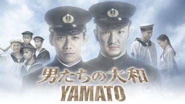 映画「男たちの大和/YAMATO」の動画をフルで無料視聴する方法!