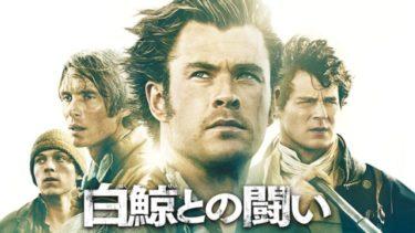 映画「白鯨との闘い」(字幕/吹き替え)の動画をフルで無料視聴する方法!